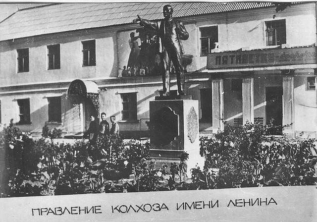Здание правления колхоза им. Ленина