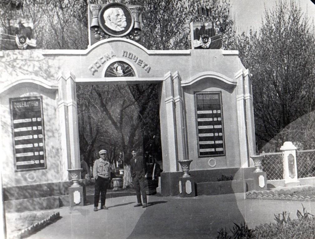 Доска почёта за парком